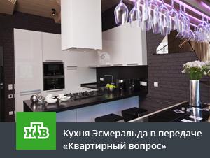 Кухня Эсмеральда в передаче Квартирный вопрос